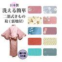 洗える二部式着物 袷仕立 日本製 10柄 京風 小紋 女性レディース 和装 着物