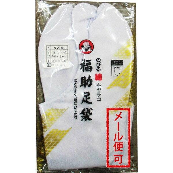 福助足袋 のびる綿キャラコ 【メール便可】 履きやすく、足にぴったり (サラシ裏 なみ型)