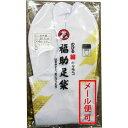 福助足袋 のびる綿キャラコ 25.0cm〜28.0cm【メール便可】 履きやすく、足にぴったり (サラシ裏 なみ型)
