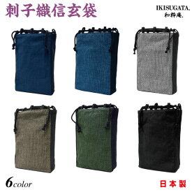 刺子織信玄袋 さむえ メンズ 和服 秋冬物 日本製 男性 父の日 贈り物 ギフト くつろぎ着