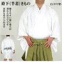 袴下着物 半着 白地 サヤ型 紋入れ加工できます。☆特別奉仕価格☆