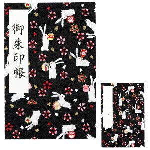 御朱印帳 並判 44ページ 透明カバー付 「うさぎ 黒」 ちりめん生地 日本製 【メール便対応可】