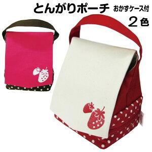 【kotono-style Print Series とんがりポーチ いちご】お弁当箱 おにぎりケース おむすびポーチ オニギリ2コ おかず入れ付 ランチバッグ 日本製