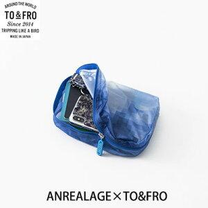 メール便で送料無料【ANREALAGE×TO&FRO】日本製 ORGANIZER-XS オーガナイザー トラベルポーチアンリアレイジコラボ