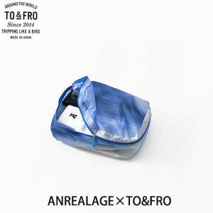 メール便で送料無料【ANREALAGE×TO&FRO】日本製 ORGANIZER-S オーガナイザー トラベルポーチアンリアレイジコラボ