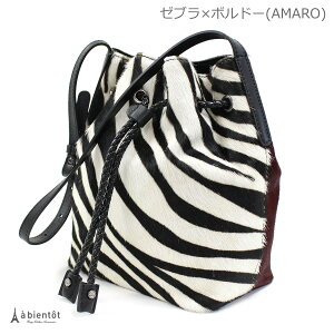 【GIANNICHIARINI】ジャンニ・キャリーニ巾着型ハラコショルダーレザーバッグ