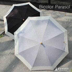【Ls Scene】エルエスシーン バイカラーパラソル (日傘 雨傘 傘 雨具 晴雨兼用傘 遮光 遮熱 UVカット レイングッズ アンブレラ グレー ブラック バイカラー プレゼント ギフト レディース おしゃれ かわいい 母の日)