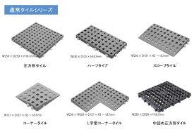 ブロックビルド  正方形タイル(グレイ)【組立て式段差解消スロープ】