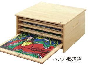 パズル整理箱(4段)【木のジグソーパズル/トレーニング/ゲーム/レクリエーション】