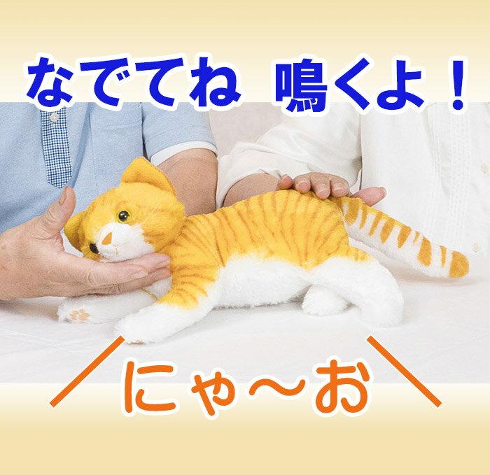 癒しのおもちゃ なでなでねこちゃんDX2【ぬいぐるみ/介護ロボット/レク/猫ちゃん/ネコちゃん】