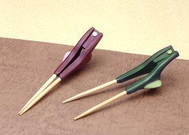 使いやすいおはし 箸ぞうくん2【ピンセットお箸/高齢者・障がい者向けのお箸/リハビリ食器】
