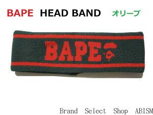 A BATHING APE(エイプ)BAPE HEADBAND【オリーブ×レッド】【新品】【ヘアバンド/ヘッドバンド】BAPE(ベイプ)