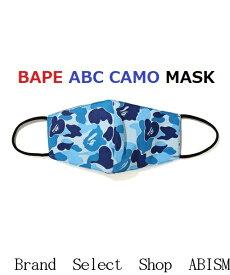 A BATHING APE(エイプ)ABC CAMO MASK(マスク)【ブルーCAMO】【新品】BAPE(ベイプ)レターパックライトで発送