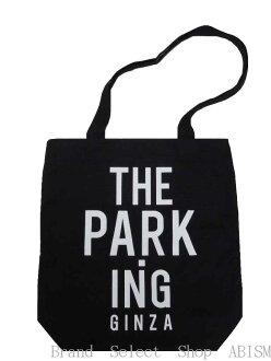 公园-ING (泊车银座) 纪念品手提袋 (S) 停车场银座