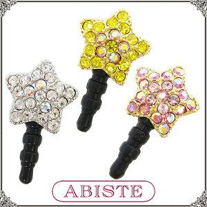 ABISTE(アビステ) スターイヤホンジャック/クリア、ピンク、イエロー 2220617 レディース 女性 人気 上品 大人 おしゃれ アクセサリー ブランド ギフト プレゼント