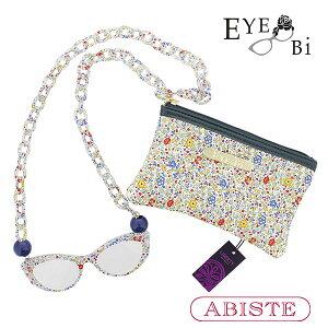 送料無料 ABISTE(アビステ)【Eye-Bi】リバティプリント(ケイティアンドミリー)リーディンググラスネックレス&ポーチセット 7160030 レディース 女性 ブランド ギフト