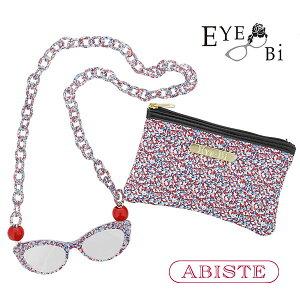 ABISTE(アビステ)【Eye-Bi】リバティプリント(ペッパー)リーディンググラスネックレス&ポーチセット/レッド 7160030 レディース 女性 ブランド 誕生日 ギフト