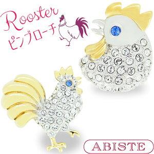 送料無料 ABISTE(アビステ)オリジナルルースターピンブローチ 5170001-5170002 レディース 女性 人気 上品 大人 おしゃれ アクセサリー ブランド ギフト プレゼント アニマル