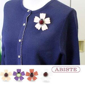 ABISTE(アビステ) フラワーブローチ 5181057 レディース 女性 人気 上品 大人 かわいい おしゃれ キラキラ アクセサリー ブランド 誕生日 ギフト 30代 40代