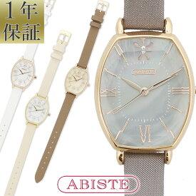 【送料無料】ABISTE(アビステ) トノー型フェイスラメベルト時計/ホワイト、ベージュ、ブラウン、グレー 9171011 レディース 女性 人気 シンプル 腕時計 見やすい ブランド ウォッチ ギフト ラッピング無料 一年保証付き