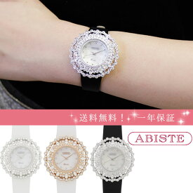 【送料無料】ABISTE(アビステ) スワロフスキーエレメンツ腕時計 9170018 レディース 女性 人気 雑誌 大人 おしゃれ 腕時計 ブランド ギフト ウォッチ ラッピング無料 30代 40代