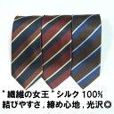 ゆうパケット送料無料!シルクジャガード ネクタイ ストライプ通常幅 絹100% 正絹 シルク100%