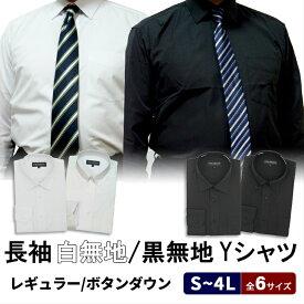 メール便送料無料 ワイシャツ 長袖 白無地/黒無地 レギュラー ボタンダウン クールビズ ビジネスシャツ Yシャツ メンズ 結婚式 お葬式 衿高 カッターシャツ ドレスシャツ おしゃれ 大きいサイズ トールサイズ 紳士 ビッグサイズ 黒 白 3L 4L 5L