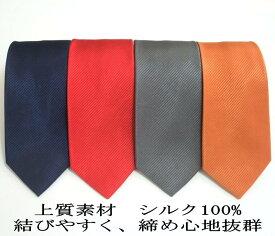 ネコポス便送料無料!シルクジャガード ネクタイ 無地通常幅 絹100% 正絹