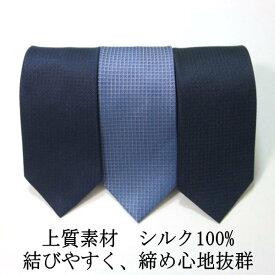 ネコポス便送料無料!シルクジャガード ネクタイ 無地通常幅 絹100% シルク100% 正絹