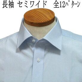 メール便送料無料 長袖 セミワイドカラー 全12柄ワイシャツ ドレスシャツ カッターシャツ 襟高 メンズ 紳士  Yシャツ スリムあす楽対応商品