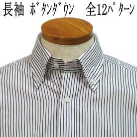 長袖 ボタンダウンシャツ 全12柄 通常裄丈 トールサイズ ワイシャツ ドレスシャツ カッターシャツ ドゥエボットーニ クレリック ボタンダウン 襟高 Yシャツ トールサイズ 3L 4L 5L シャツ 袖 長い あす楽対応商品