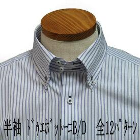 半袖 ドゥエボットーニ ボタンダウン 全12柄ワイシャツ ドレスシャツ カッターシャツボタンダウンシャツ メンズ 紳士襟高 Yシャツ クールビズ 3L 4L あす楽対応商品