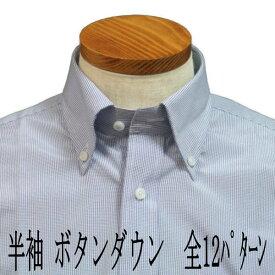半袖 ボタンダウンシャツ 全12柄ワイシャツ ドレスシャツ カッターシャツ ワイシャツ 半袖 3L ボタンダウン ビジネスシャツ襟高 Yシャツ クールビズ おしゃれあす楽対応 半袖シャツ メンズ