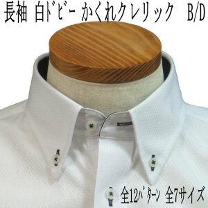 メール便送料無料 長袖 白ドビーボタンダウンかくれクレリック ボタンダウンクールビズ ドレスシャツ 3Lサイズ 襟高 Yシャツカッターシャツ あす楽対応商品 トールサイズワイシャツ