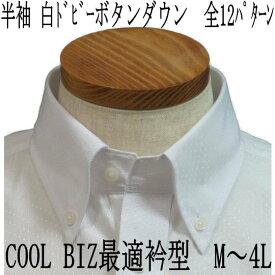 半袖 白ドビー ボタンダウンシャツワイシャツ ドレスシャツ カッターシャツ 3L 4L メンズ ボタンダウン 襟高 Yシャツ 白ビジネスシャツ クールビズ 大きいサイズ あす楽対応商品おしゃれ
