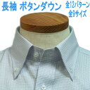 長袖 ボタンダウン クールビズ ワイシャツ ビジネス ビジネスシャツ Yシャツ メンズ 長袖ワイシャツ 結婚式 あす楽 デザインシャツ カッターシャツ ドレスシャツ おしゃれ 大きいサイズ トールサイズ 紳士 スリム 袖 長い ストライプ 無地