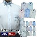 長袖 ボタンダウン クールビズ ワイシャツ ビジネス ビジネスシャツ Yシャツ メンズ 長袖ワイシャツ 結婚式 あす楽 デ…