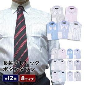 メール便送料無料! ワイシャツ 長袖 クレリック ボタンダウン クールビズ長袖シャツ ビジネスシャツ Yシャツ メンズ 結婚式 あす楽 デザインシャツ カッターシャツ ドレスシャツ おしゃれ 大きいサイズ トールサイズ 袖 長い 無地 クレリックシャツ 3L 4L