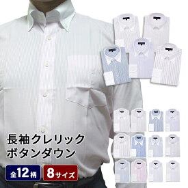 ワイシャツ 長袖 クレリック ボタンダウン 全12柄ドレスシャツ カッターシャツ 長袖ワイシャツ3L 4L クレリック トールサイズ ビジネスシャツ トールサイズ襟高 Yシャツ 袖 長い