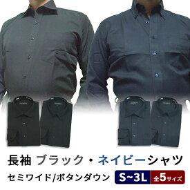 ダーク系2色よりお選び下さい。長袖 ボタンダウン セミワイド クールビズ ワイシャツ ビジネスシャツ Yシャツ メンズ 長袖ワイシャツ 結婚式 あす楽 デザインシャツ カッターシャツ ドレスシャツ おしゃれ 大きいサイズ トールサイズ 紳士 スリム 袖 長い ストライプ 無地