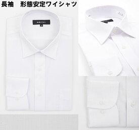 メール便送料無料 ワイシャツ 長袖 形態安定加工 白無地 カッターシャツ ドレスシャツ yシャツ
