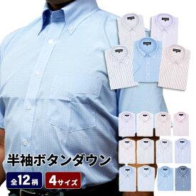 メール便送料無料 ワイシャツ 半袖 ボタンダウン クールビズ 半袖シャツ ビジネスシャツ Yシャツ メンズ 半袖ワイシャツ 結婚式 あす楽 デザインシャツ カッターシャツ ドレスシャツ おしゃれ 大きいサイズ 3L トールサイズ 紳士 スリム ストライプ ギンガム