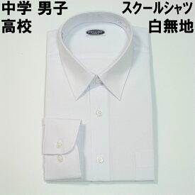 メール便送料無料 スクールシャツ男子 スクールシャツ 長袖 白無地 レギュラー Yシャツ メンズ 学生服 カッターシャツ ドレスシャツ 白シャツ 制服