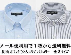 メール便利用で送料無料 長袖 ボタンダウン ホリゾンタルカラー 6柄 8サイズ ワイシャツ ドレスシャツ カッターシャツ ボタンダウンシャツ Yシャツ メンズ 紳士 襟高 Yシャツ クールビズ 3L 4L あす楽 トールサイズ 袖 長い 裄丈