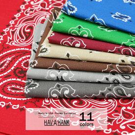 ハブアハンク HAV-A-HANK ハバハンク バンダナ ペイズリー トラディショナル 赤 青 黒 白 ネイビー グレー made in USA ハンカチ ユニセックス 2681