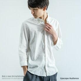 ボタンダウンシャツ メンズ 七分袖 無地 リネン 麻 オックスフォード ブロード ビエラ チェック ストライプ カジュアル 国産 日本製 Upscape Audience AUD1228JP 4243