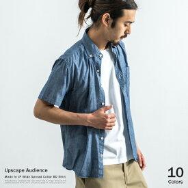 ボタンダウンシャツ メンズ 半袖 チェック 無地 ストライプ カジュアル ワイドスプレッド 国産 日本製 Upscape Audience AUD1658 4551