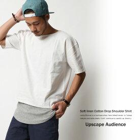 【サマーバーゲン】日本製 国産ソフトリネンコットンドロップショルダーシャツ メンズ シャツ プルオーバーシャツ Tシャツ ソフトリネン リネンシャツ リネンシャツ 5分袖 Upscape Audience AUD1738◆5466