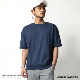 【サマーバーゲン】Tシャツ メンズ アシンメトリー スウェット オーバーサイズ クルーネック 半袖 無地 個性的 綿100% ビッグシルエット 日本製 国産 Upscape Audience アップスケープオーディエンス AUD1897 7505
