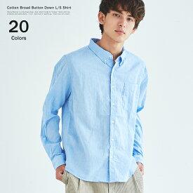 ボタンダウンシャツ メンズ 長袖 ブロード 無地 チェック ストライプ カジュアルシャツ ゆうパケット送料無料 7591
